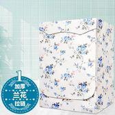 洗衣機罩全自動滾筒洗衣機罩防水防曬套  創想數位