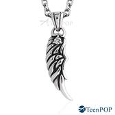 鋼項鍊 ATeenPOP 神獸之翼 送刻字 翅膀項鍊 個性潮流