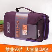 帆布光盤包 大容量CD包CD盒 DVD光盤收納盒碟片包 光碟包96片