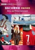 BBC新聞英語2藝術與娛樂(附一片CD)