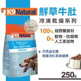 【SofyDOG】K9 Natural 生食美味營養佐餐-冷凍乾燥 鮮草牛肚(250g)狗飼料 生食