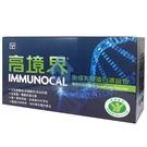 高境界 免疫乳漿蛋白 30包/盒◆德瑞健...