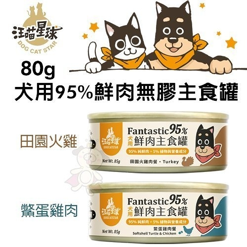【24罐組】DogCatStar汪喵星球 犬用95%鮮肉無膠主食罐-田園火雞|鱉蛋雞肉80g·狗罐頭