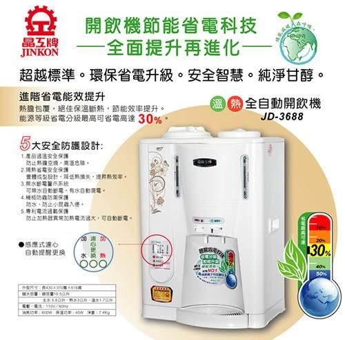 『晶工牌』☆ 10.5L全自動溫熱開飲機 JD-3688  /JD3688 **免運費**