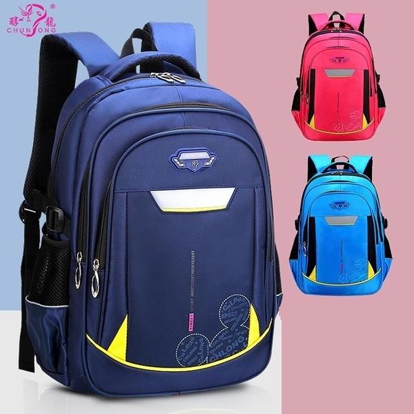 兒童書包小學生書包1-2-3-4-6年級男女生男童書包防潑水雙肩背包