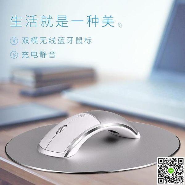 冰狐鋁合金充電雙模滑鼠藍芽無線滑鼠無聲靜音蘋果筆記本電腦女生 年終狂歡