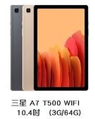 Samsung Galaxy Tab A7 10.4吋 T500 (3G/64G) WiFi平版 (公司貨/全新品/保固一年)