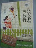 【書寶二手書T1/心靈成長_LLJ】嗨,我的名字叫旅行:一輩子這樣看世界真讚!_阿內斯