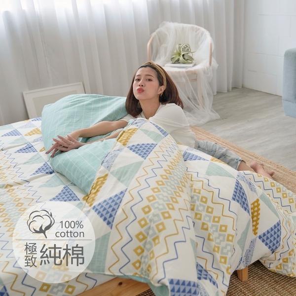 [小日常寢居]#B228#100%天然極致純棉4.5*6.5尺單人舖棉兩用被套(135*195公分)鋪棉涼被台灣製 鋪棉被單