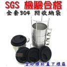 【南紡購物中心】304雙層隔熱不銹鋼杯+...