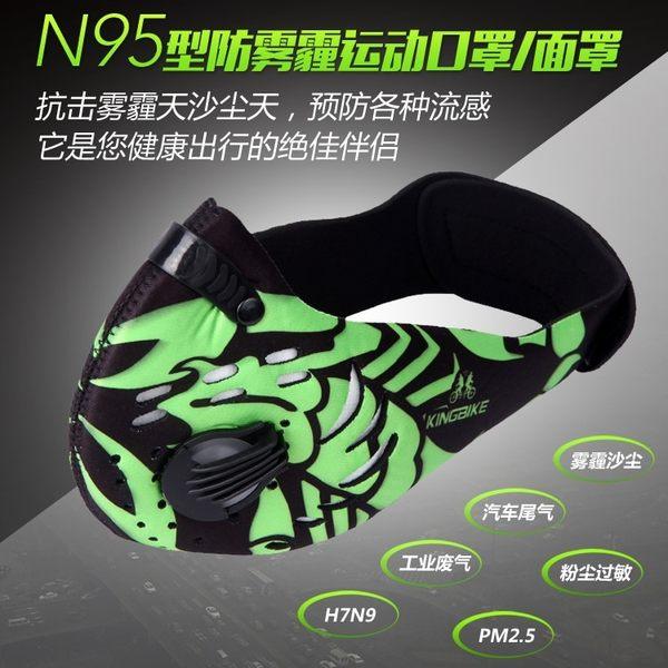 升級版自行車騎行面罩 戶外運動防塵防曬活性炭口罩 個性防PM2.5霧霾口罩