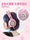 頭戴式耳機碩美科 G951PINK網紅貓耳耳機頭戴式游戲電競耳麥少女粉 LX 智慧e家
