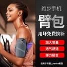臂包 跑步手機臂包臂帶男女多功能運動戶外...