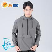 UV100 防曬 抗UV-涼感半開襟連帽男外套-自體收納