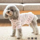 狗狗衣服春夏透氣夏季薄款中型小型犬