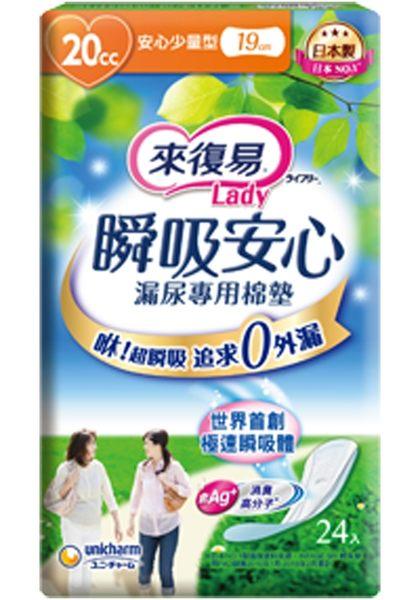 來復易 輕微漏尿專用瞬吸安心 少量 24枚入【德芳保健藥妝】
