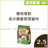 寵物家族-TOMAPRO 優格-天然零穀食譜《成犬體重管理雞肉》無穀成犬飼料 2.5lb