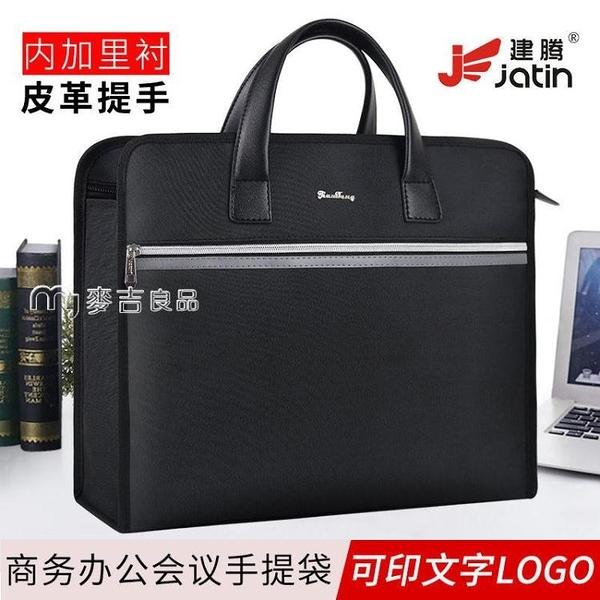 文件袋建騰A4手提文件袋帆布拉鍊多層加厚會議資料袋商務公文包檔案袋 快速出貨