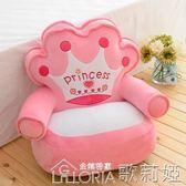 懶人沙發 兒童沙發卡通玩具寶寶學做椅女孩公主生日禮物男孩幼兒園懶人座椅 YYJ 歌莉婭