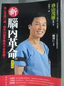 【書寶二手書T8/養生_JER】新腦內革命 : 春山茂雄71歲,擁有28歲青春的不老奇蹟!_春山茂雄