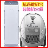 (除塵蹣組合)買就送【Coway】綠淨力立式空氣清淨機 AP-1216L +伊萊克斯超靜音吸塵器 ZCS2000