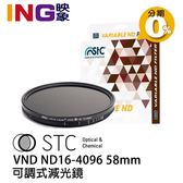 【24期0利率】STC VND ND16-4096 58mm 可調式減光鏡 VARIABLE ND 勝勢科技