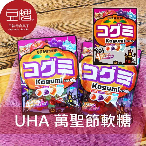 【豆嫂】日本零食 UHA味覺糖 萬聖節限定酷Q彌軟糖(48g)