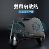US-ZJ037 手機散熱器 手機支架 便攜 靜音 手遊散熱手柄 風扇降溫握把 吃雞 傳說對決 遊戲手柄