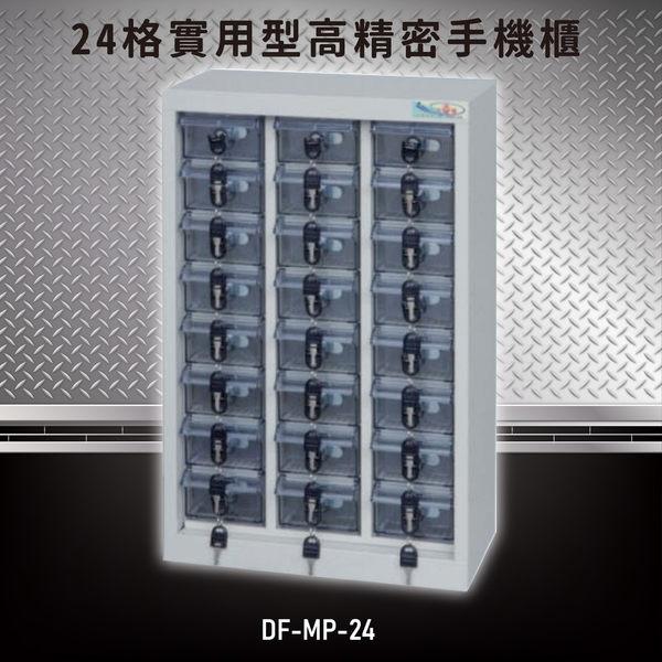 【嚴選收納】大富 實用型高精密零件櫃 DF-MP-24 收納櫃 置物櫃 公文櫃 專利設計 收納櫃 手機櫃