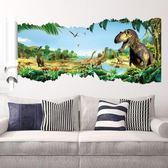 恐龍世界貼紙3D墻貼侏羅紀公園墻面貼紙客廳動物貼畫男孩兒童房間WY 全館滿千89折