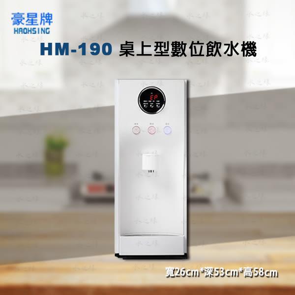 豪星牌 HM190 桌上型 三溫飲水機-白色✔內置五道RO逆滲透系統✔台北總經銷✔免費安裝✔水之緣