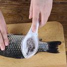 ✭米菈生活館✭【P633】加厚塑料帶蓋魚鱗器 魚鱗刨刮器  廚房 去鱗 鱗片 鮮魚 掛孔 懸掛 刨刀