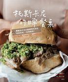 (二手書)托斯卡尼的日常餐桌:豐饒食材及田園鄕間的美味家族料理,一起開動吧!