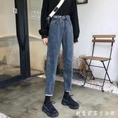 直筒褲春季2020年新款褲子高腰牛仔褲寬鬆顯瘦哈倫褲老爹褲女 創意家居生活館