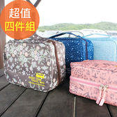 【韓版】420D加密防水小清新可懸掛盥洗化妝包(4色)-四入組(天藍+灰咖各2)