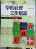 【書寶二手書T6/大學商學_XDY】學校社會工作概論:社工、心理、諮商的協作_林勝義
