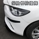 碳纖維防撞條 車用防撞貼 前後保桿 audi bmw benz vw honda 三菱 mazda 沂軒精品 A0412