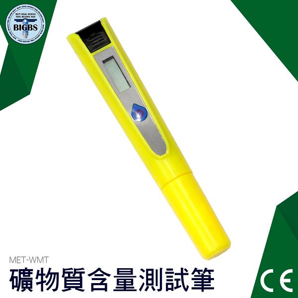 利器五金 礦物質含量檢測儀 檢測器 飲用水 水 礦物質 水質 H2O 檢測 MET-WMT