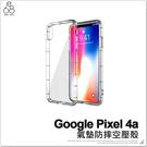 Google Pixel 4a 防摔殼 手機殼 空壓殼 透明 軟殼 氣墊 保護套 手機套 防摔 防撞 保護殼