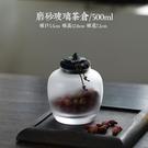 茶葉罐 日式玻璃茶葉罐茶葉收納密封儲存罐小罐子小號裝普洱茶茶罐花茶罐