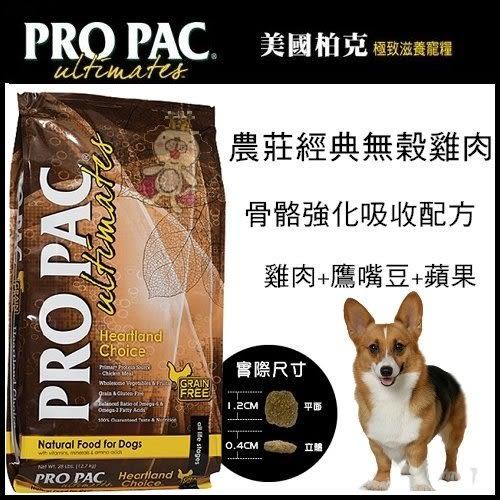 *WANG*【美國柏克 PRO PAC】無穀全齡犬配方(雞肉+鷹嘴豆+蘋果) 28lb