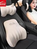 汽車頭枕車用靠枕護頸枕記憶棉車載頸椎枕 【快速出貨】
