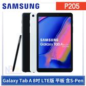 Samsung Galaxy Tab A 8吋 【送專用皮套+保貼+KKBOX 90天體驗】 八核心 平板 (含S-Pen) P205 LTE版