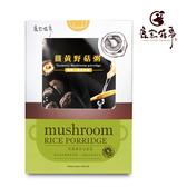 【鹿窯菇事】即食沖泡-薑黃野菇粥 蛋奶素