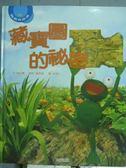 【書寶二手書T1/少年童書_QXQ】藏寶圖的祕密_林以維_有光碟