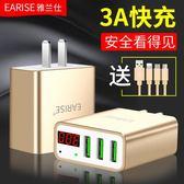 多口USB充電器蘋果6安卓手機通用3A快充插頭多功能快速多孔充電頭 智聯