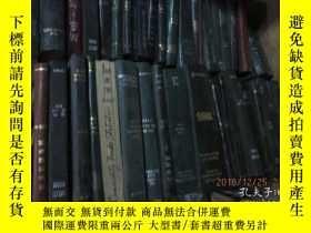 二手書博民逛書店MIDEAST罕見MIRROR VOL.1-17 1967Y14