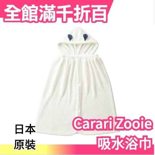 【連帽浴巾】日本carari zooie 可愛動物造型 2 WAY 超細纖維毛巾 吸水速乾【小福部屋】