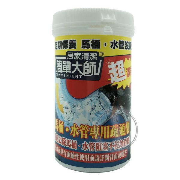 簡單大師 馬桶、水管專用疏通劑(180g)【優.日常】