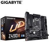 GIGABYTE 技嘉 Z490 Z490M LGA1200 M-ATX 主機板